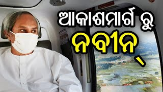 Chief minster Sri Naveen patnaik made an aerial survey of the cyclone affected districts