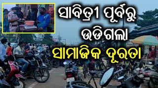 People violating Social Distance rule in Bhubaneswar | ସାବିତ୍ରୀ ପାଇଁ ବଜାର୍ ରେ ଅସମ୍ଭାଳ ଭିଡ