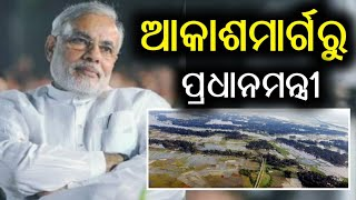 PM Narendra Modi to visit Odisha today | ଦେଖନ୍ତୁ କେଉଁ ସ୍ଥାନ କୁ ଆସିବେ ପ୍ରଧାନମନ୍ତ୍ରୀ?