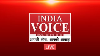 Watch India Voice Live TV: Breaking News In Hindi | India Voice