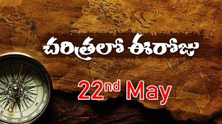 చరిత్రలో ఈ రోజు 22-May 2020 | This Day in History Telugu | Charista Lo Eroju | Top Telugu TV