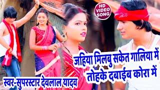 Hd Video - #DevalalYadav ने गाया  - तोहके दबाइब कोरा में - Bhojpuri Song 2020