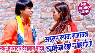 Hd Video - Superstar #Devalal Yadav का शानदार अंदाज व गायिकी - एक बार जरूर देखें-Bhojpuri Birha 2020