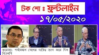 Frontline | ফ্রন্টলাইন | বাঙালীর বাতিঘর অধ্যাপক আনিসুজ্জামান | Bangla Talk Show | Bangla News