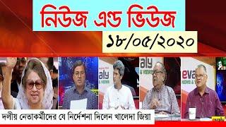 News & Views | নিউজ এন্ড ভিউজ | সরাসরি অনুষ্ঠান | Bangla Talk Show | Bangla News | 18_ May_2020