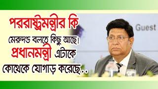 পররাষ্ট্র মন্ত্রীর কি মেরুদণ্ড বলতে কিছু আছে | গোলাম মাওলা রনি | Bangla Talk Show | Bangla News
