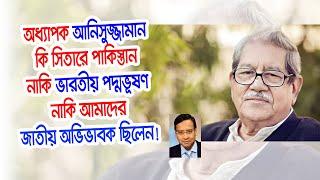 অধ্যাপক আনিসুজ্জামান সিতারে পাকিস্তান নাকি ভারতীয় পদ্মভূষণ | Bangla News Today  | Bangla Talk Show