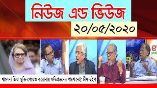 News & Views | নিউজ এন্ড ভিউজ | ধেয়ে আসছে ঘূর্ণিঝড় আস্ফান | Bangla Talk Show | Bangla News Today