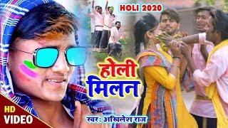 #VIDEO - होली मिलन #Akhilesh Raj Holi Song 2020 #Holi Milan - Bhojpuri New Holi 2020
