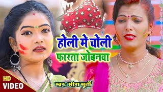 #HD Video - #Mira Murti Holi Song 2020 - #होली में चोली फारता जोबनवा - Bhojpuri Holi Geet 2020