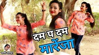 Dam Pe Dam Mareja !! दम प दम मारेंजा !! हॉट गुर्जर रसिया !! Balli Bhalpur !! Karishma Choudhary