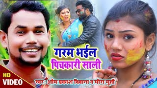 #VIDEO SONG #Om Prakash Divana, Mira Murti #HOLI SONG 2020 - #गरम भईल पिचकारी साली - New Holi