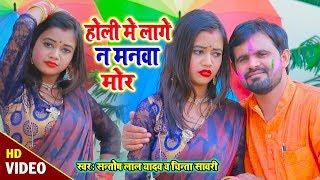 HD VIDEO #Santosh Lal Yadav, Chinta Sanvari का New #Live #Holi Song 2020 | होली में लागे न मनवा मोर