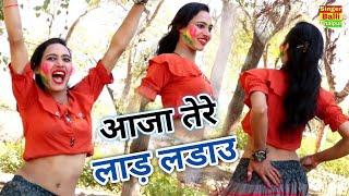 #Balli Bhalpur - आज का रसिया तोड़ेगा रेकॉर्ड, #Karishma - न लड़ाया लाड़ बल्ली भालपुर का