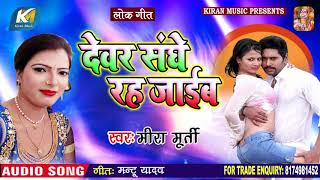 #देवरे संघे रह जाईब - #Mira Murti - #Devare Sanghe Rah Jaib - Bhojpuri Songs 2020