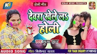 आ गया - #पुष्पा राणा का  New होली गीत 2020 - #देवरा खेले लs होली - Bhojpuri Holi 2020