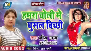 आ गया #Nitu Raj का सुपरहिट खाटी देहाती गीत - #हमरा चोली में घुसल बिच्छी - Bhojpuri Song 2020
