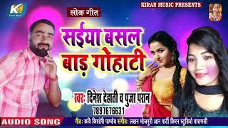 #Dinesh Dihati और #Puja Paran का New #Live Song | #सईया बसल बाड़ गोहाटी | Bhojpuri Song 2020