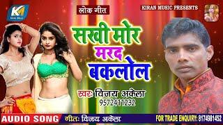 आ गया #Vijay Akela का सुपरहिट गीत - #सखी मोर मरद बकलोल - Bhojpuri Song 2020