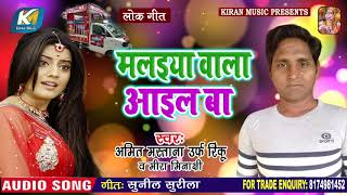 #Amit Mastana Urf Rinku, #Mira Minakshi का जबरजस्त Song 2020 - #मलइया वाला आइल बा
