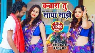 #VIDEO SONG - #Jitendar Diwana #Khushbu Raj - #काचरा तु साया साड़ी - Bhojpuri Song 2020