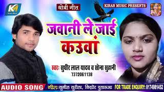 #Sudhir Lal Yadav , #Sona Suhani | जवानी ले जाई कउवां | Bhojpuri Dhobi Geei 2020