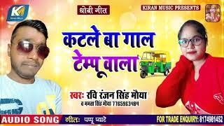 #कटले बा गाल टेम्पू वाला - #Ravi Ranjan Singh Maurya, #Mamta Singh Maurya - Bhojpuri Dhobi Git 2020
