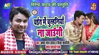 #चईता 2020 #Abhay Lal Yadav ,#Chinta Sanvari |#चईत में चुल्हनियाँ ना जाउंगी | Bhojpuri Chaita Git