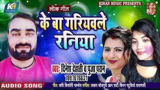#के बा गरियवले रनिया - #Dinesh Dihati , Puja Paran - #Ke Ba Gariyavale  Raniya - Bhojpuri Songs 2020