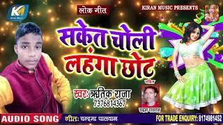 2020 सुपरहिट भोजपुरी Song - #सकेत चोली लहंगा छोट - #Ritik Raja - New Bhojpuri Song 2020