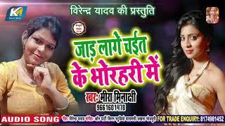 #Chaita Song II #Mira Minakshi II #जाड़ लागे चईत के भोरहरी में II 2020 Bhojpuri Chaita Song
