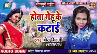 #Mira_Minakshi ka 2020 ka पहला #chaita_song || #Hota Genhu Ke Katai || new chaita 2020 song