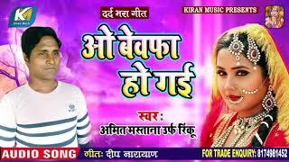 आ गया #Amit Mastana Urf Rinku का #Sad Special Song - #ओ बेवफा हो गई - Bhojpuri Dhobi Geet 2020
