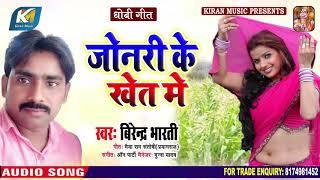 आ गया #Birendra Bharti का सुपरहिट खाटी देहाती #धोबी गीत - #जोनरी के खेत में - Bhojpuri Song 2020