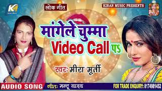 #Mira Murti का जबरजस्त देहाती Song 2020 - #मांगले चुम्मा विडियो कॉल पा - Bhojpuri New Song