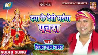 #Vijay Lal Yadav 2020 New Devi Git - #दया के देवी माई #पचरा /Bhojpuri Devi Geet 2020