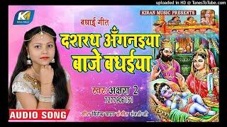 #राम जन्म बधाईया गीत - #दशरथ अँगनइया बाजे बधईया | #Akshara 2 - Badhaiya Geet 2020