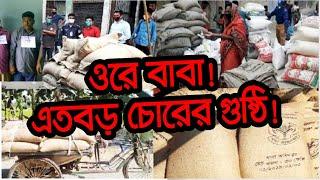 ওরে বাবা ! এতবড় চোরেরগুষ্ঠি ! এরা কোন বংশের চোর | Bangla Talk Show | Bangla News | 20_May_2020
