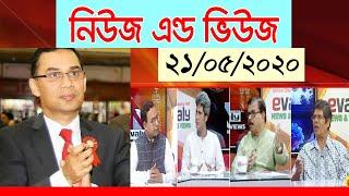 News & Views | নিউজ এন্ড ভিউজ | সরাসরি অনুষ্ঠান | Bangla Talk Show | Bangla News | 21_May_2020