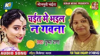 #Pushpa Rana का सबसे हिट चइता 2020 - #चईत में भइल न गवना - new bhojpuri chaita song 2020