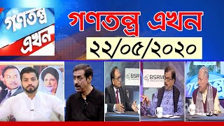 Gonotontro Ekhon | গণতন্ত্র এখন | করোনাকালে ঘূর্ণিঝড় আম্পান | Bangla Talk Show | 22_May_2020