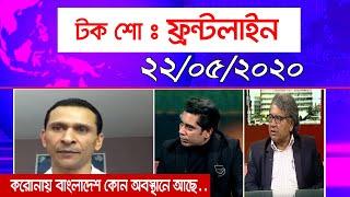 Frontline | ফ্রন্টলাইন | আম্পানের ক্ষত ও পুনর্বাসন | Bangla Talk Show | Bangla News | 22_May_2020