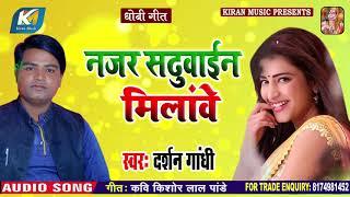 आ गया #Darshan Gandhi का सुपरहिट खाटी देहाती #धोबी गीत - #नजर सढ़ुवाईन मिलावे - Bhojpuri Song 2020
