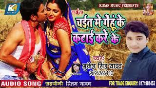 #Mukesh Singh Yadav का खाटी देहाती #चईता गीत - #चईत में गेंहू के कटाई करे के - Bhojpuri Song 2020