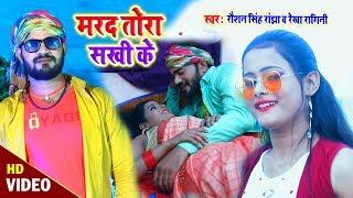 Video #Marad Tora Sakhi Ke | #Raushan Singh Ranjha, Rekha Ragini | Bhojpuri SONG 2020