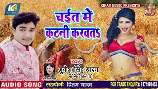 #Chaita Song II #Mukesh Singh Yadav II #चईत में कटनी करवात II 2020 Bhojpuri