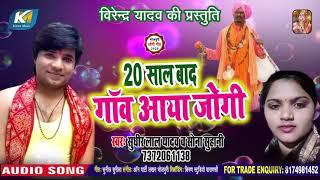#यह गीत सुनकर आप रो पडेगें | #20 sal Bad Ganw Aaya Jogi | Sudhir Lal Yadav, Sona Suhani