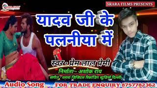 Prem Lal Premi का लेटेस्ट साँग ~ यादव जी के पलनिया में ~ Yadav Ji Ke Palaniya Men ~ Hit Dj Song 2020