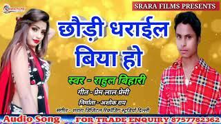 Rahul Bihari Ka - लेटेस्ट रोमांटिक साँग - Chhodi Dharail Biya Ho. छौड़ी धराई बिया हो।