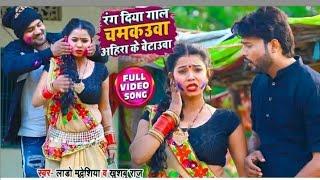 #VIDEO - रंग दिया गाल चमकऊआ अहिरा  के बेटा हुआ- lado madhesiya Khusabu raj - bhojpuri holi song 2020